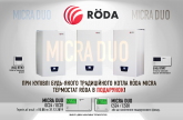 Газовый котел RODA Micra Duo OC24 - фото 2