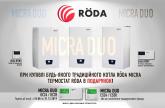 Газовый котел RODA Micra Duo CS30 - фото 2