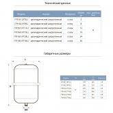 Бак для системы отопления цилиндрический (разборной) 8л AQUATICA (779162) - фото 2