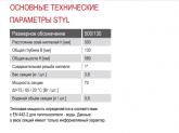 Viadrus STYL 500/130 - фото 2