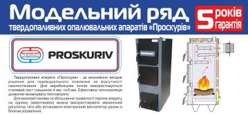 Твердотопливный котел Проскуров АОТВ-14П - фото 3