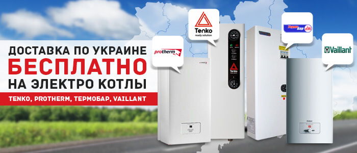 Бесплатная доставка на электрокотлы - Protherm, Tenko, Vaillant, ТермоБар