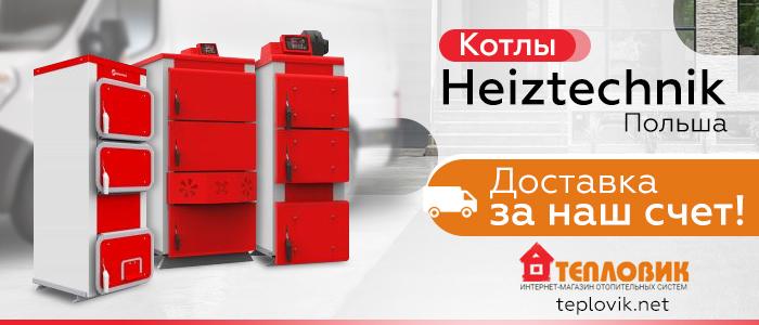 Доставка за наш счет на котлы от польского производителя -  heiztechnik