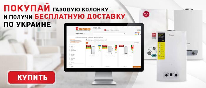 Покупай Газовую колонку и получи бесплатную доставку по Украине