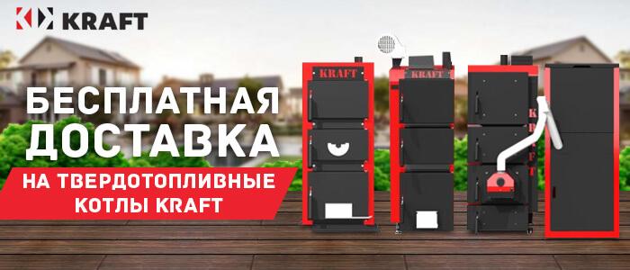 Бесплатная доставка по Украине на котлы Kraft