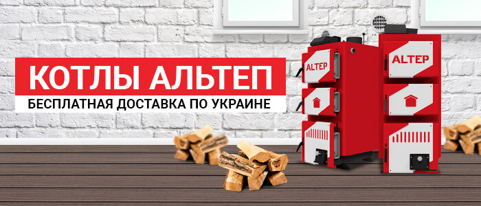 Бесплатная доставка по Украине на котлы Альтеп