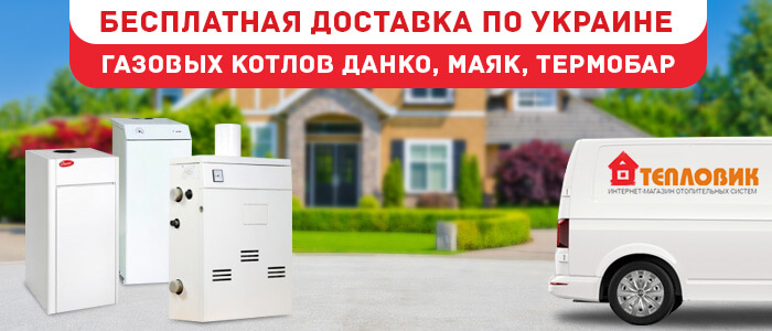 Бесплатная доставка при покупке газовых котлов Данко, Маяк, Термобар