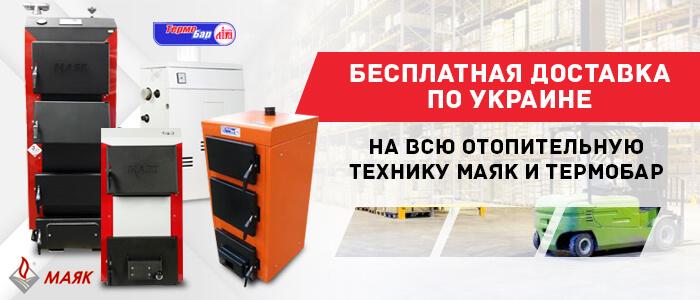 Бесплатная доставка по Украине, при покупке котлов Маяк и Термобар