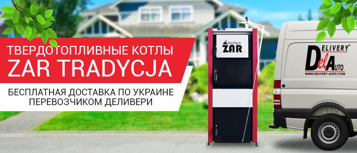 Бесплатная доставка по Украине на котлы ZAR TRADYCJA